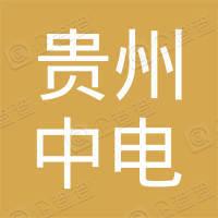 贵州中电新能源有限公司