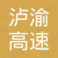 四川泸渝高速公路开发有限责任公司