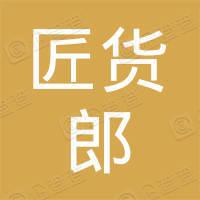 匠货郎(北京)非物质文化遗产保护有限公司