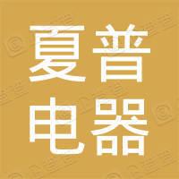 上海夏普电器有限公司