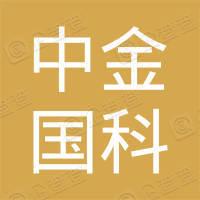 北京中金国科创业投资管理有限公司