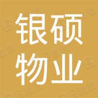 北京银硕物业管理有限责任公司