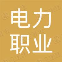 四川电力职业技术学院青峰岭教学电厂