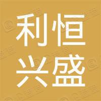 北京利恒兴盛置业有限公司