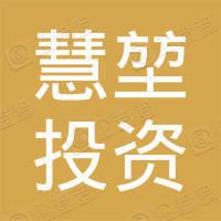 上海慧堃投资管理中心(有限合伙)