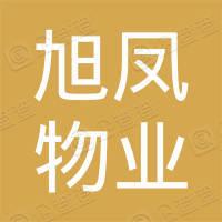 北京旭凤物业有限责任公司