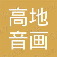 北京高地音画传媒有限公司
