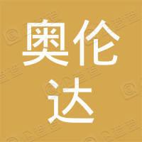 北京奥伦达部落文化发展有限公司