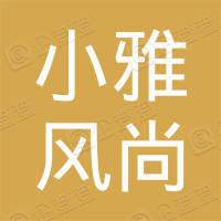 小雅风尚文化传媒有限公司