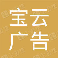 泸州宝云广告有限公司
