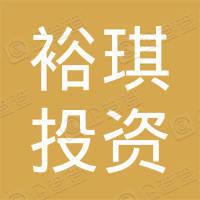 上海裕琪投资发展有限公司