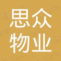 北京思众物业管理有限公司