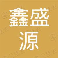 天津鑫盛源复合材料有限责任公司