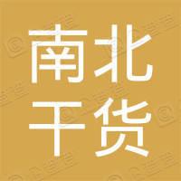 深圳市南北干货有限公司