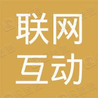 联网互动(北京)国际传媒有限公司