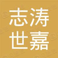北京志涛世嘉物业管理有限公司