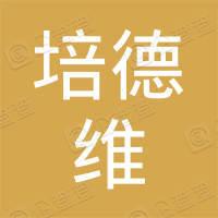 培德维辐射测量仪器(北京)有限公司