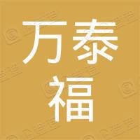 深圳市万泰福科技有限公司