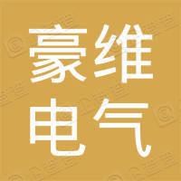 天津豪维电气股份有限公司