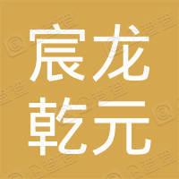 天津宸龙乾元建筑工程有限公司