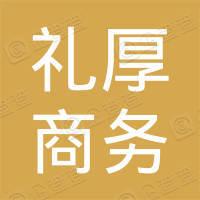 上海礼厚商务咨询中心(有限合伙)
