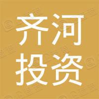齐河投资控股集团有限公司