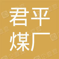 静宁县君平煤厂