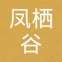 安远县凤栖谷休闲旅游有限公司