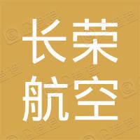 台湾长荣航空股份有限公司重庆代表处