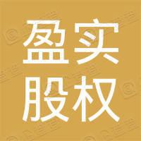 宁波新萧商盈实股权投资合伙企业(有限合伙)