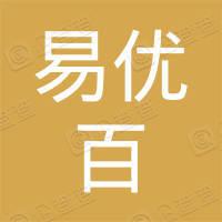 北京易优百办公用品有限公司