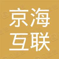 京海互联网科技发展有限公司