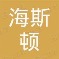北京海斯顿水处理设备有限公司