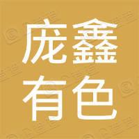湖北省庞鑫有色金属有限公司