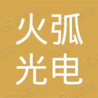 深圳市火弧光电有限公司