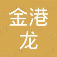 北京金港龙餐饮管理有限公司第一分公司