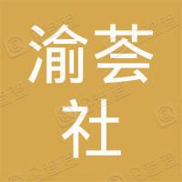 渝荟社(重庆)社区服务股份有限公司