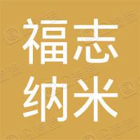 深圳市福志纳米技术研发有限公司