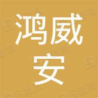 深圳市鸿威安物业管理有限公司