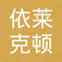 依莱克顿(宁波)电器科技有限公司
