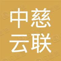 中慈云联国际展览有限公司