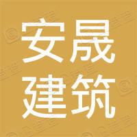 深圳市安晟建筑设计有限公司