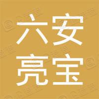 六安市亮宝汽车租赁有限责任公司