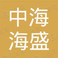 天津中海海盛地产有限公司