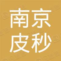 南京皮秒通信设备有限公司