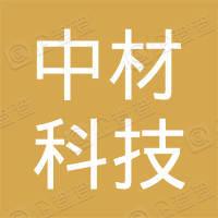 中材科技膜材料(山东)有限公司