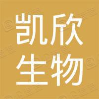 上海凯欣生物医药科技有限公司