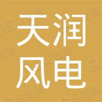 义县天润风电有限公司