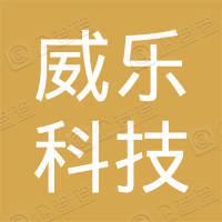 深圳市威乐自动化科技有限公司
