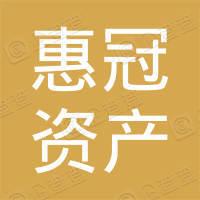 南京惠冠资产管理有限公司